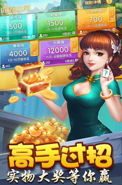 四川麻将血战到底 3.70.002 官方版-第4张图片-cc下载站