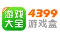 4399游戏盒 3.6.0.27
