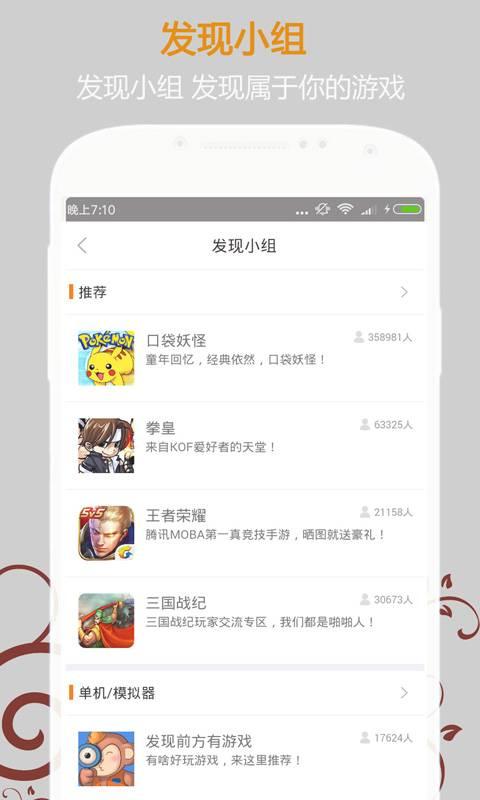 悟饭游戏厅 3.2.2-第3张图片-cc下载站