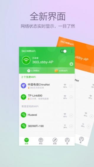 360免费WiFi 1.0.0.1041 官方版-第2张图片-cc下载站