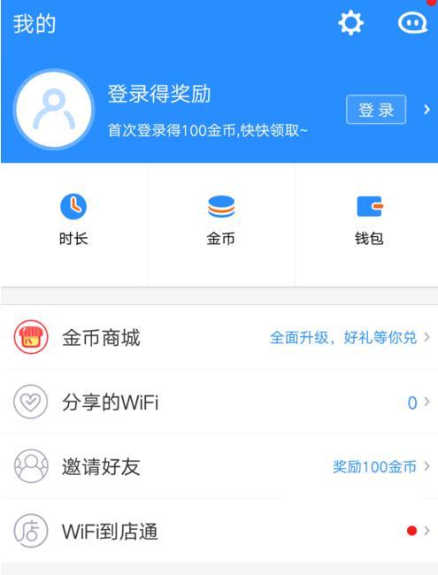 360免费WiFi 1.0.0.1041 官方版-第4张图片-cc下载站