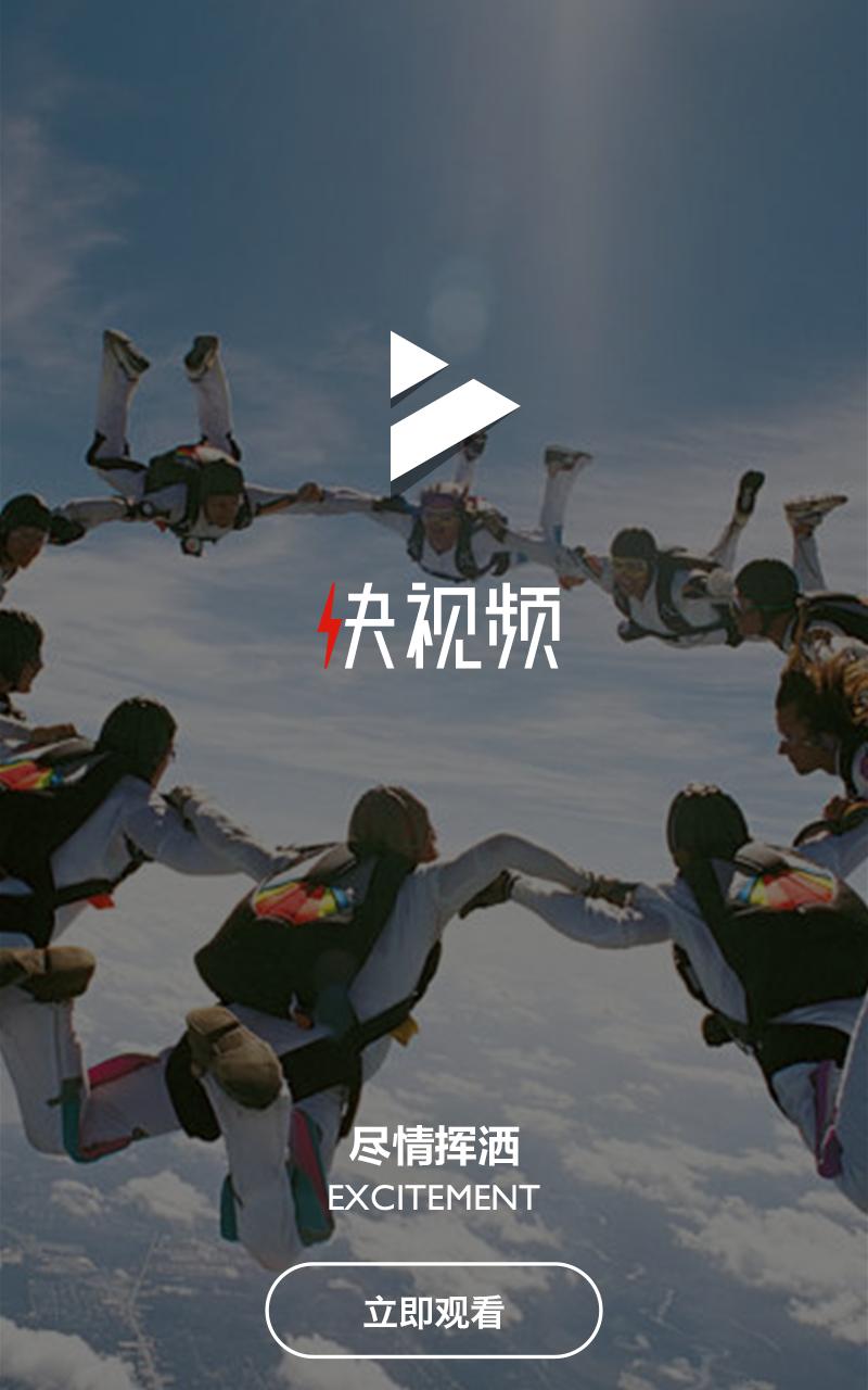 快视频 1.2.75 官方版-第2张图片-cc下载站