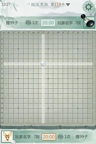 腾讯围棋(QQ围棋) 1.6.01 安卓版-第4张图片-cc下载站