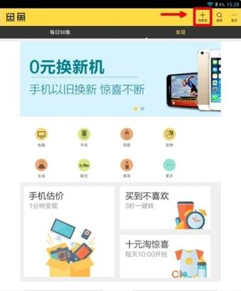 闲鱼 6.1.4 安卓版-第5张图片-cc下载站