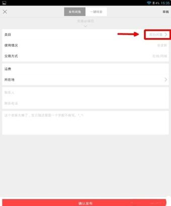 闲鱼 6.1.4 安卓版-第8张图片-cc下载站