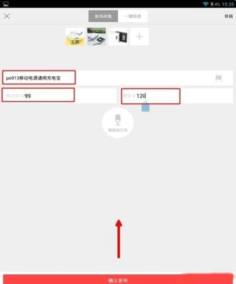 闲鱼 6.1.4 安卓版-第7张图片-cc下载站