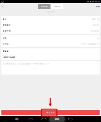 闲鱼 6.1.4 安卓版-第11张图片-cc下载站