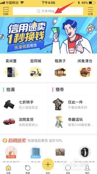 闲鱼 6.1.4 安卓版-第12张图片-cc下载站