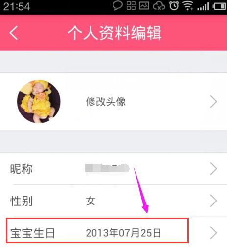 宝宝树孕育 8.12.0 安卓版-第8张图片-cc下载站