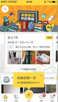 闲鱼 6.1.4 安卓版-第15张图片-cc下载站