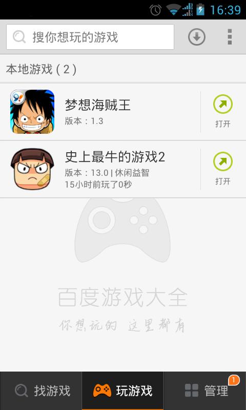 百度游戏大全 2.4.1 免费版-第3张图片-cc下载站