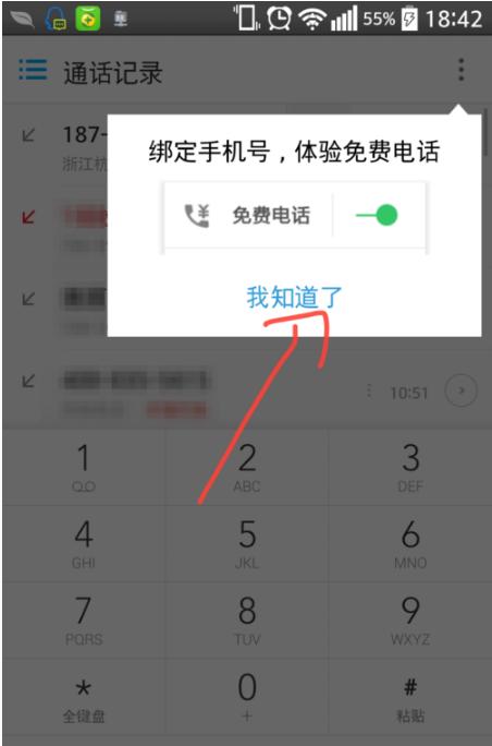 触宝电话 6.8.1.0-第4张图片-cc下载站
