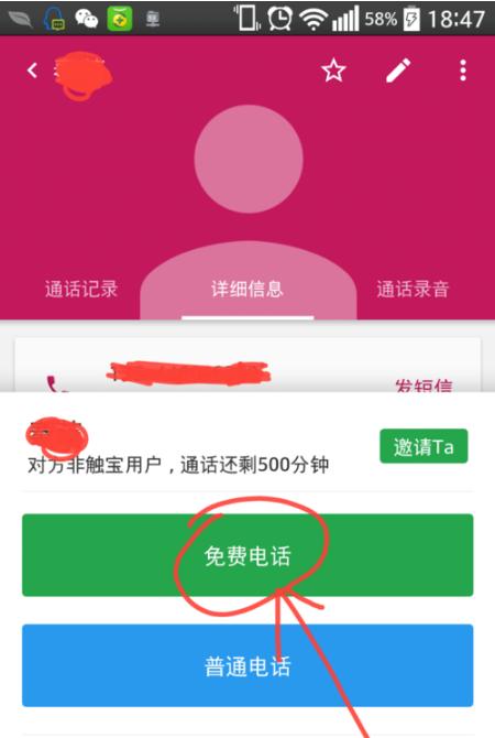触宝电话 6.8.1.0-第10张图片-cc下载站