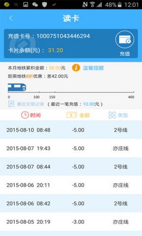 北京市政交通一卡通app 4.1.0.0 安卓版-第2张图片-cc下载站