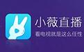 小薇直播 2.2.2