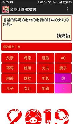 亲戚计算器 0.3-第3张图片-cc下载站
