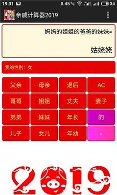 亲戚计算器 0.3-第2张图片-cc下载站