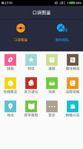 口袋图鉴 2.1-第2张图片-cc下载站