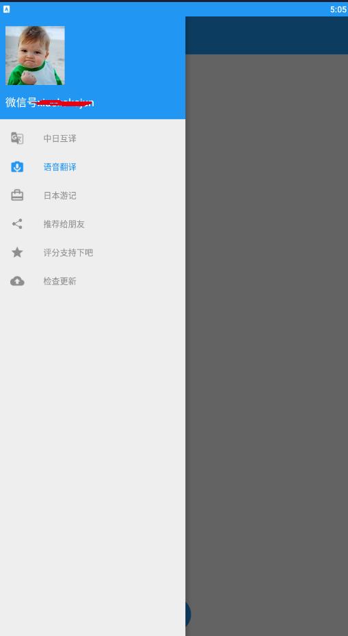 日语翻译 2.0.0-第3张图片-cc下载站
