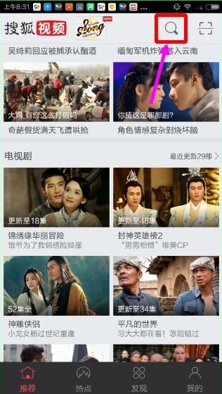 搜狐视频 6.9.93-第2张图片-cc下载站