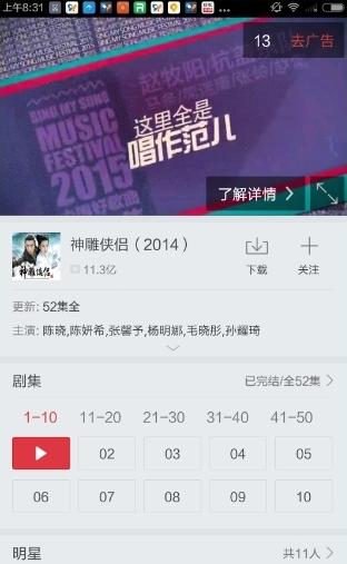 搜狐视频 6.9.93-第5张图片-cc下载站
