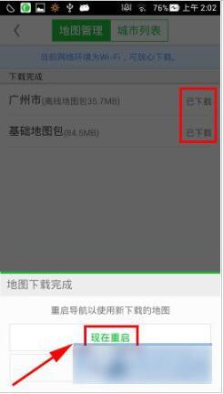 凯立德手机导航 8.4.2-第6张图片-cc下载站