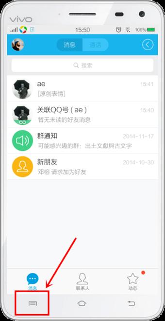 手机QQ 8.2.0 安卓版-第6张图片-cc下载站