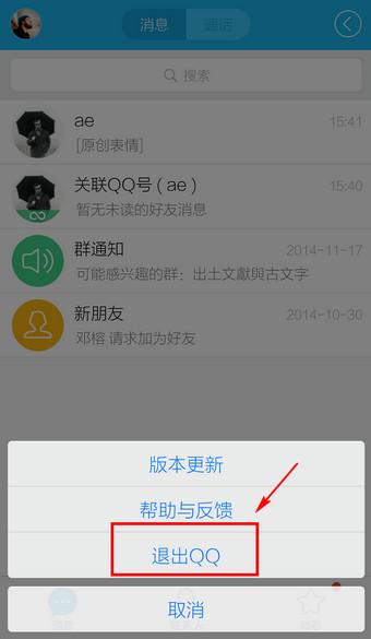 手机QQ 8.2.0 安卓版-第7张图片-cc下载站