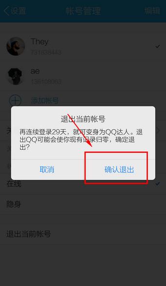 手机QQ 8.2.0 安卓版-第14张图片-cc下载站