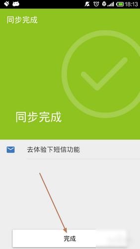 QQ同步助手 6.9.0-第10张图片-cc下载站