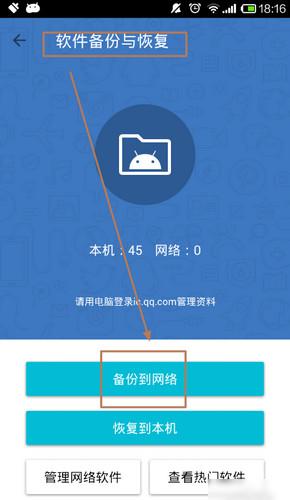 QQ同步助手 6.9.0-第17张图片-cc下载站