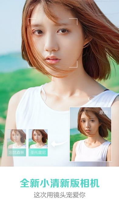 美图秀秀 8.7.1.1 手机版-第3张图片-cc下载站