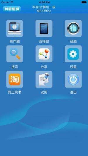 未来教育计算机二级考试软件 3.1-第3张图片-cc下载站