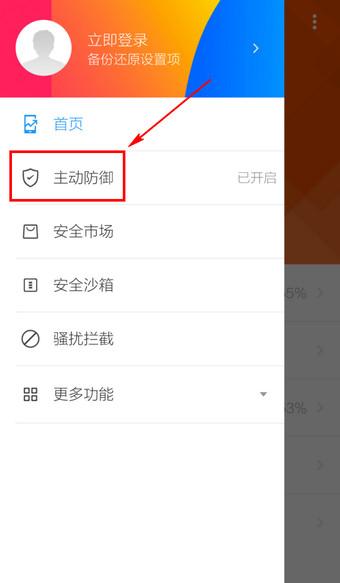 LBE安全大师 6.1.2557-第3张图片-cc下载站