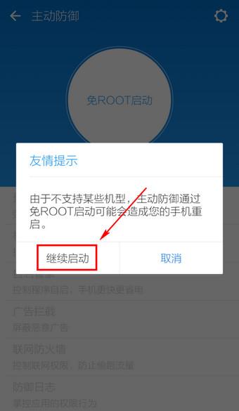 LBE安全大师 6.1.2557-第5张图片-cc下载站