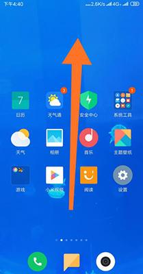 小米桌面 3.8.0 安卓版-第3张图片-cc下载站