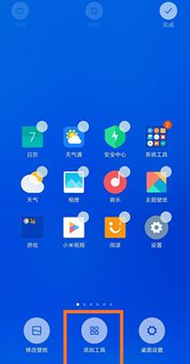 小米桌面 3.8.0 安卓版-第4张图片-cc下载站
