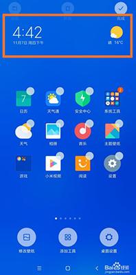 小米桌面 3.8.0 安卓版-第6张图片-cc下载站