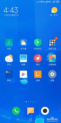 小米桌面 3.8.0 安卓版-第8张图片-cc下载站