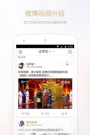 新浪微博 9.12.0 官方最新版-第2张图片-cc下载站
