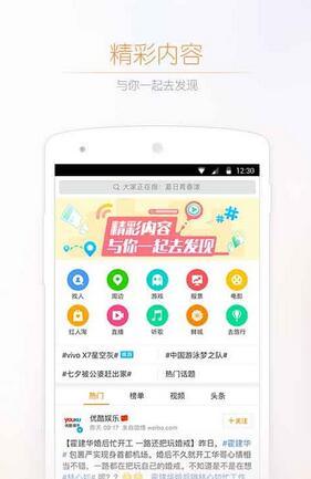 新浪微博 9.12.0 官方最新版-第3张图片-cc下载站