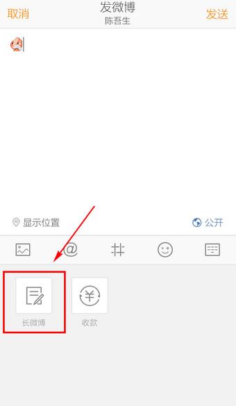 新浪微博 9.12.0 官方最新版-第7张图片-cc下载站