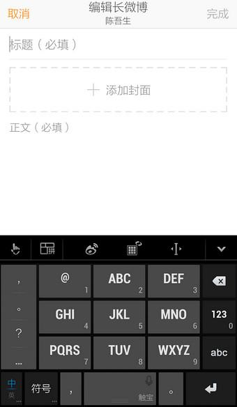 新浪微博 9.12.0 官方最新版-第8张图片-cc下载站