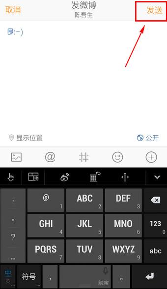 新浪微博 9.12.0 官方最新版-第10张图片-cc下载站