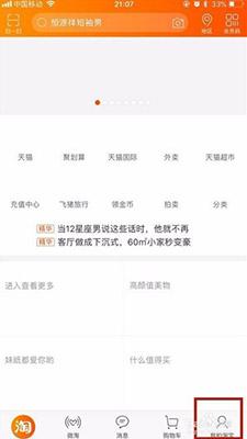 手机淘宝 9.2.1-第13张图片-cc下载站
