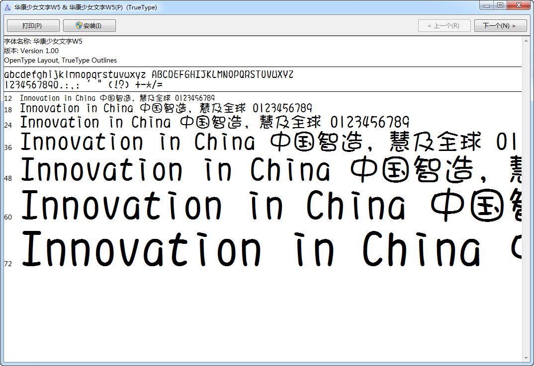 华康少女字体 7.5.1-第2张图片-cc下载站