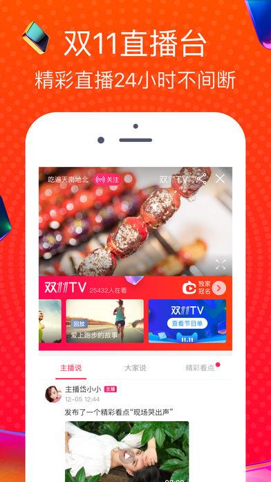 手机淘宝 9.2.1-第3张图片-cc下载站