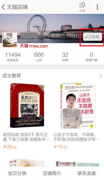 手机淘宝 9.2.1-第8张图片-cc下载站