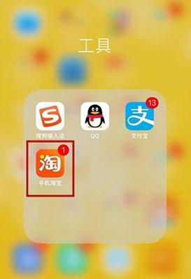 手机淘宝 9.2.1-第12张图片-cc下载站