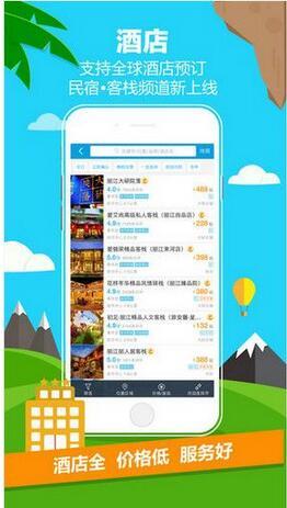 携程旅行 8.2.0 安卓版-第3张图片-cc下载站